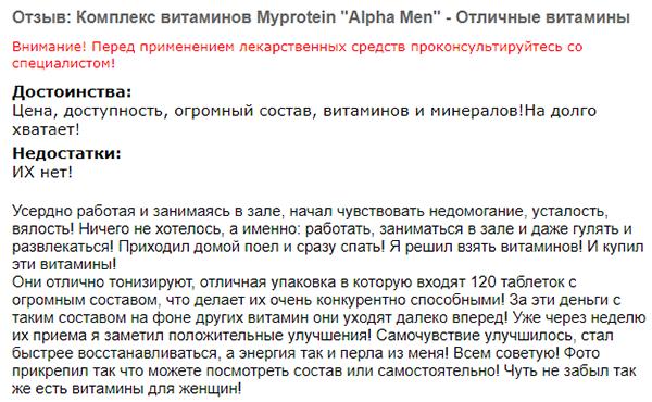 alpha men myprotein отзыв