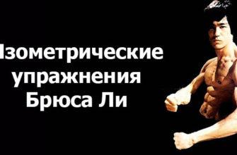 Изометрические упражнения Брюса Ли фото