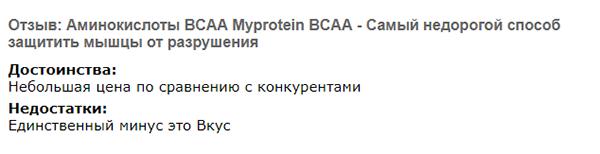 myprotein bcaa отзыв