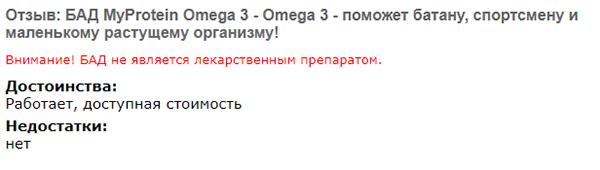 myprotein omega-3 отзыв