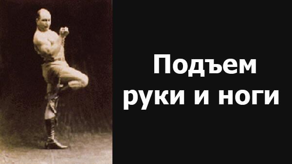 Подъем руки и ноги: фото.