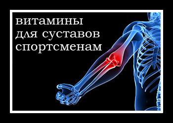 Витамины спортсменам для суставов