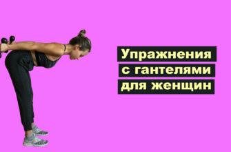 Упражнения с гантелями для женшин: фото.