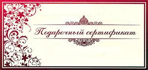 Сертификат на косметические процедуры фото
