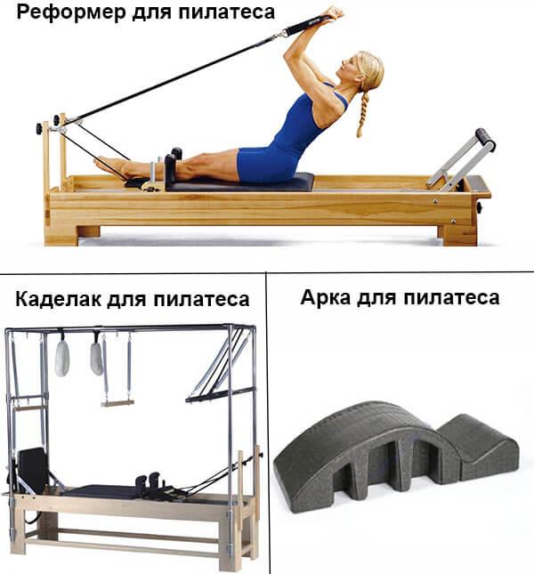 Тренажеры для пилатеса