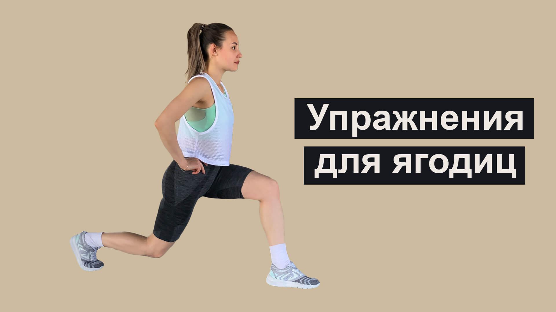 Упражнения для ягодиц: фото.