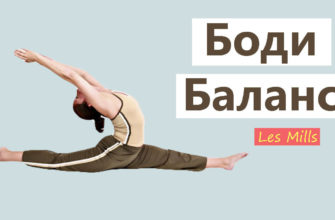 bodybalance фото