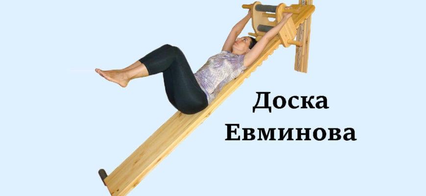 Доска Евминова фото