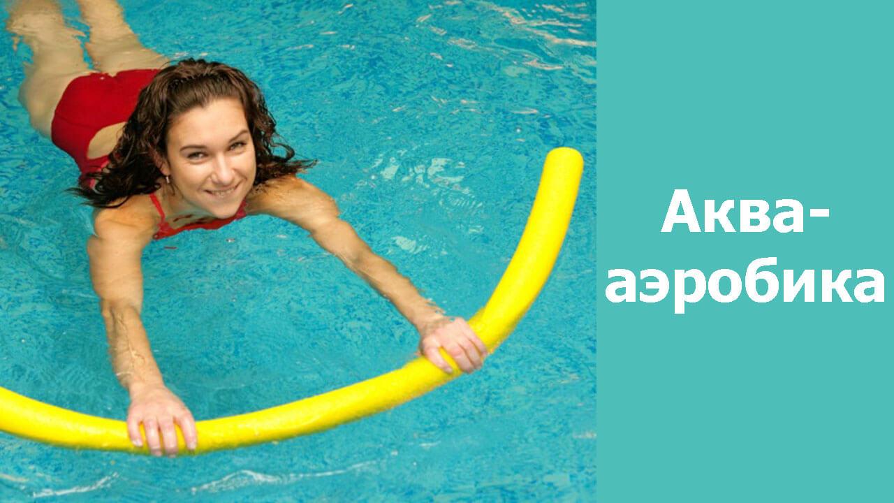 упражнения для похудения аквааэробика для начинающих