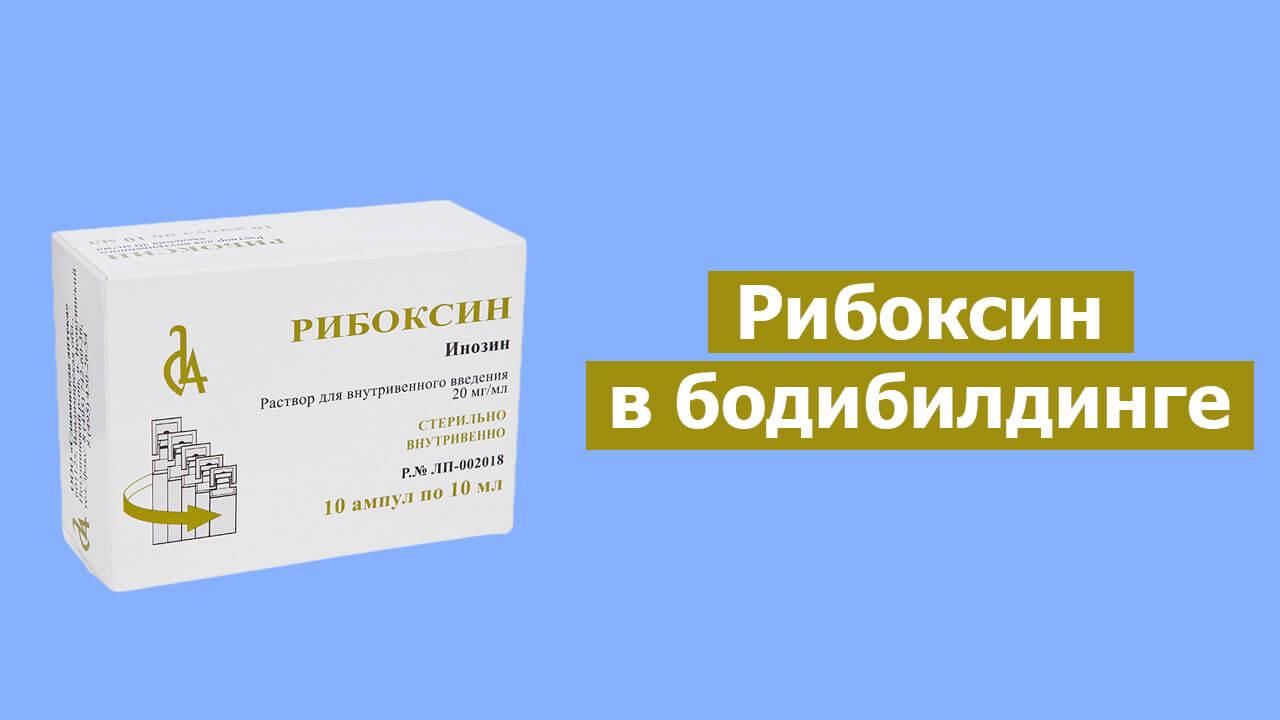 Рибоксин в бодибилдинге: фото.