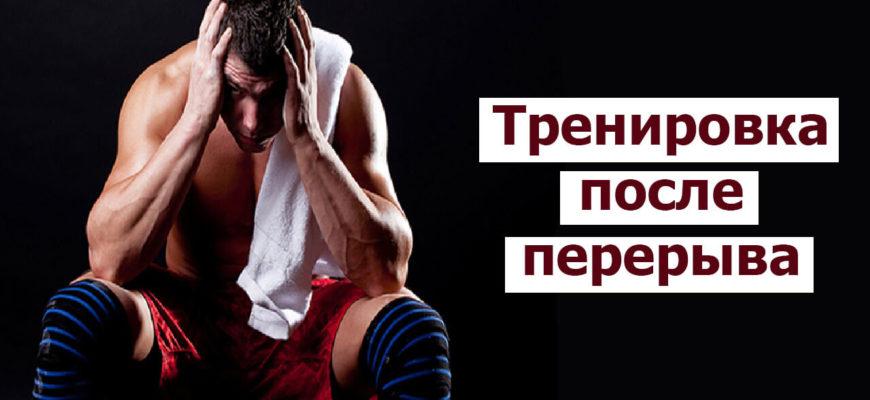 Тренировка после длительного перерыва фото