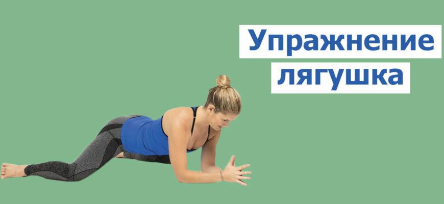 Упражнение лягушка фото