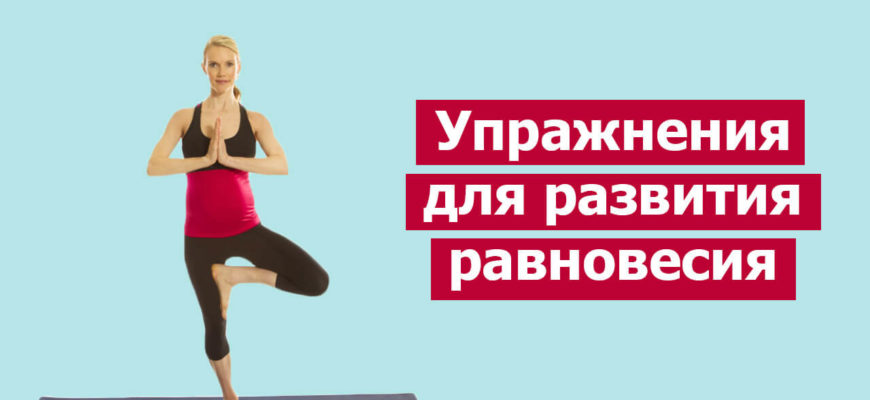 Упражнения на баланс фото