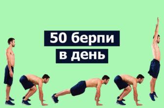 50 берпи каждый день: фото.