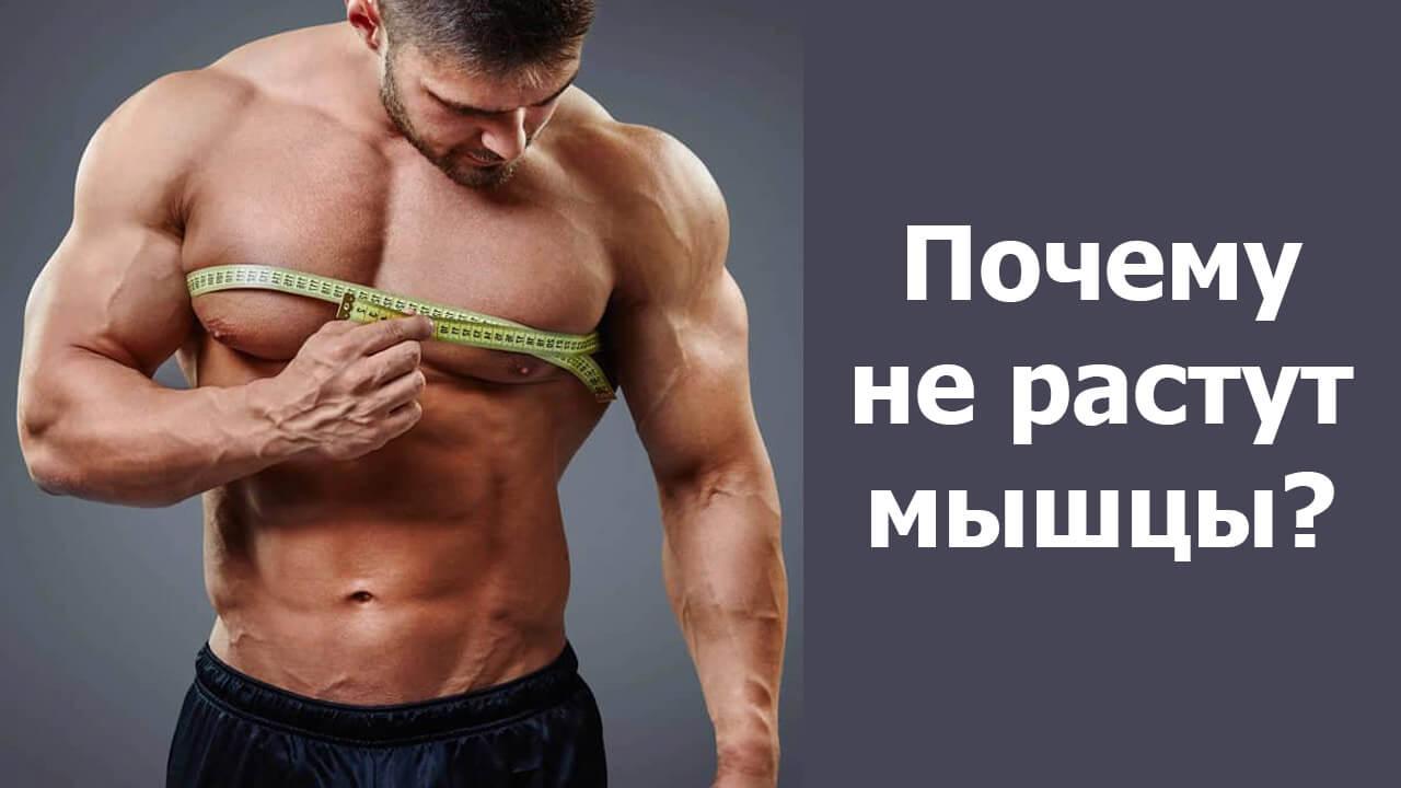 Почему не растут мышцы: фото.