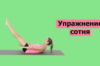 Упражнение сотня: фото.