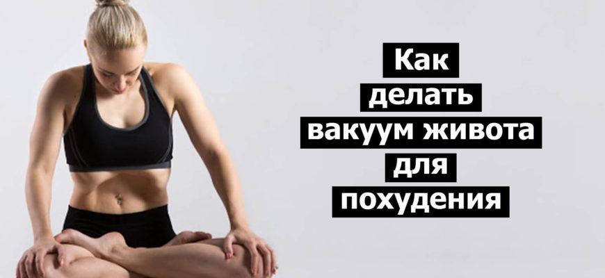 Вакуум для похудения: фото.