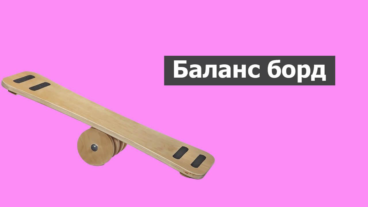 Balance board: фото.