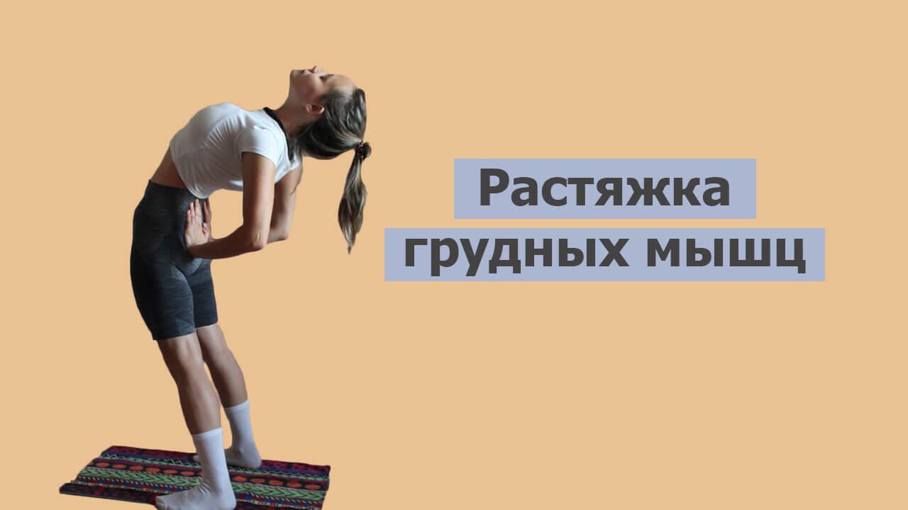 Растяжка грудных мышц: фото.