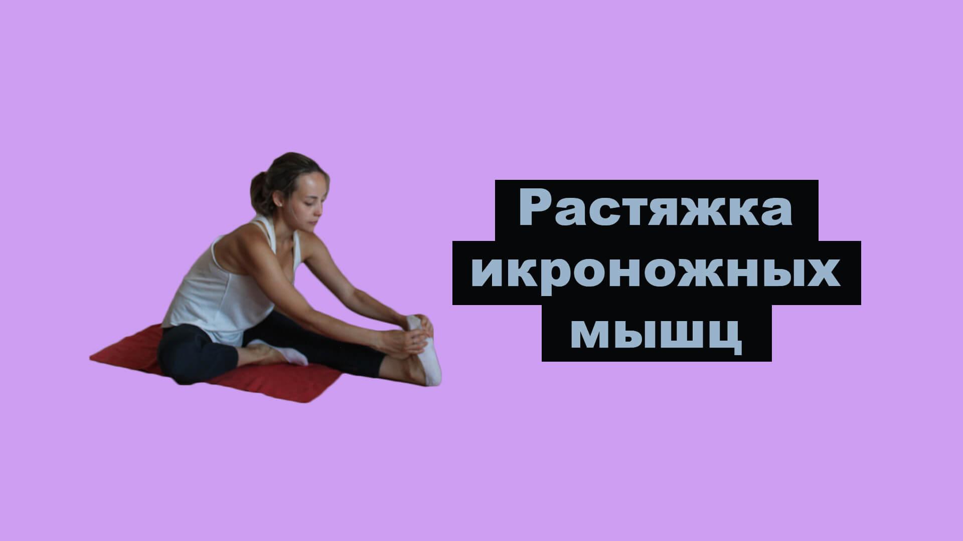 Растяжка икроножных мышц: фото.