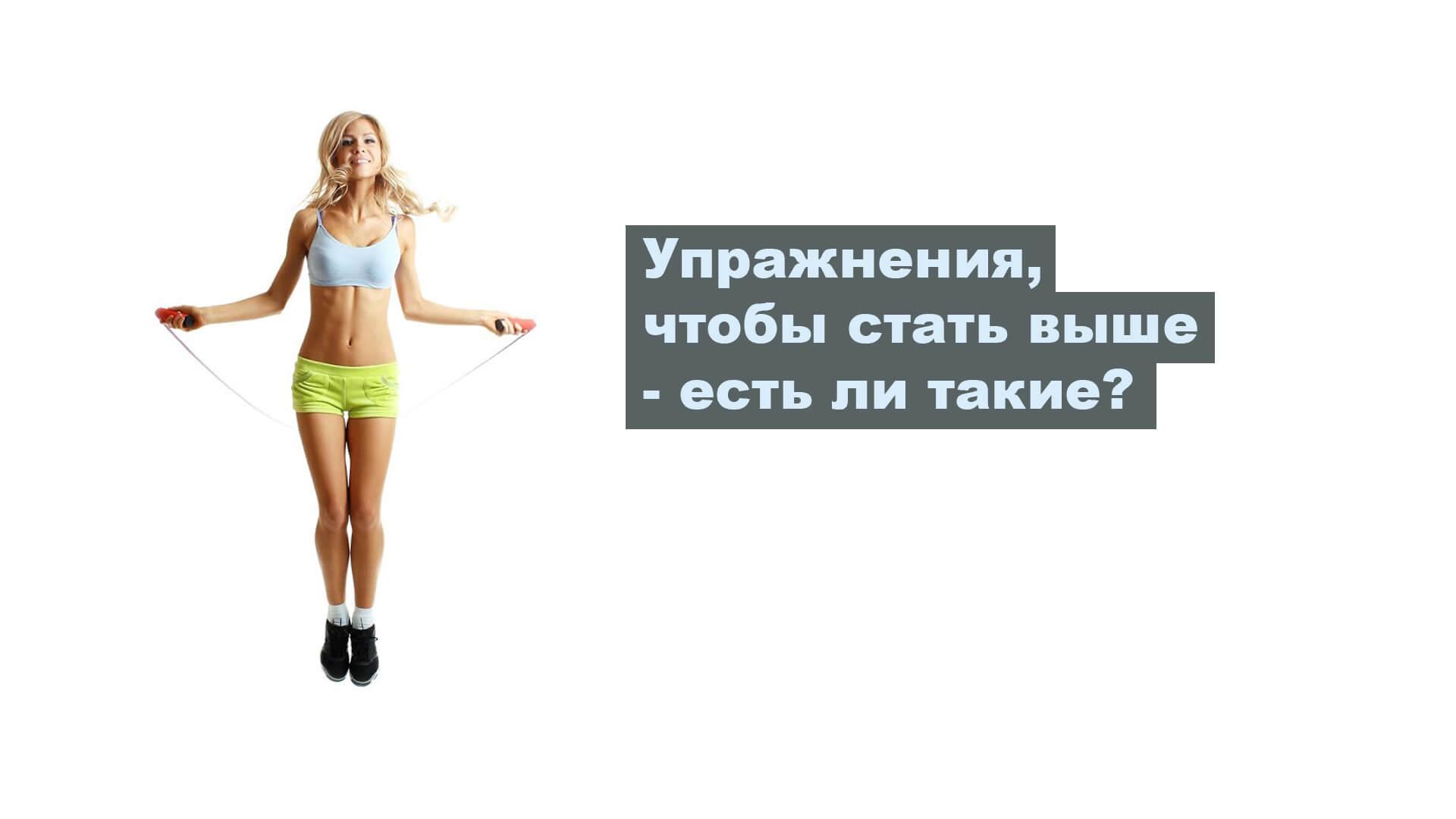 Упражнения чтобы стать выше: фото.
