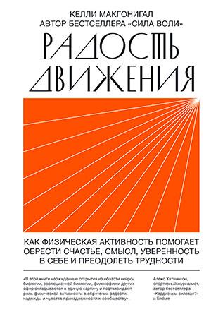 Книга: Радость движения.