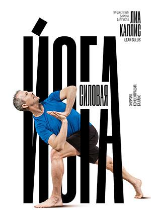 Книга: Силовая йога.