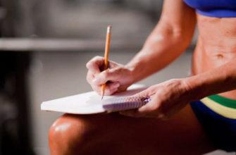 Дневник тренировок: фото.