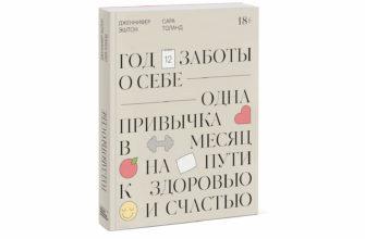 Год заботы о себе: книга.