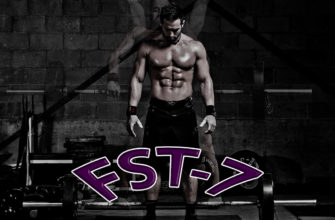 FST-7 – программа тренировок: фото к статье.